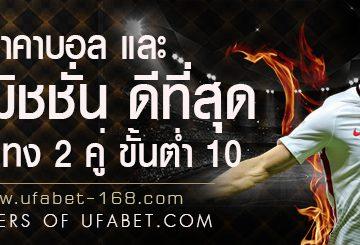 UFABET ราคาบอลไหล